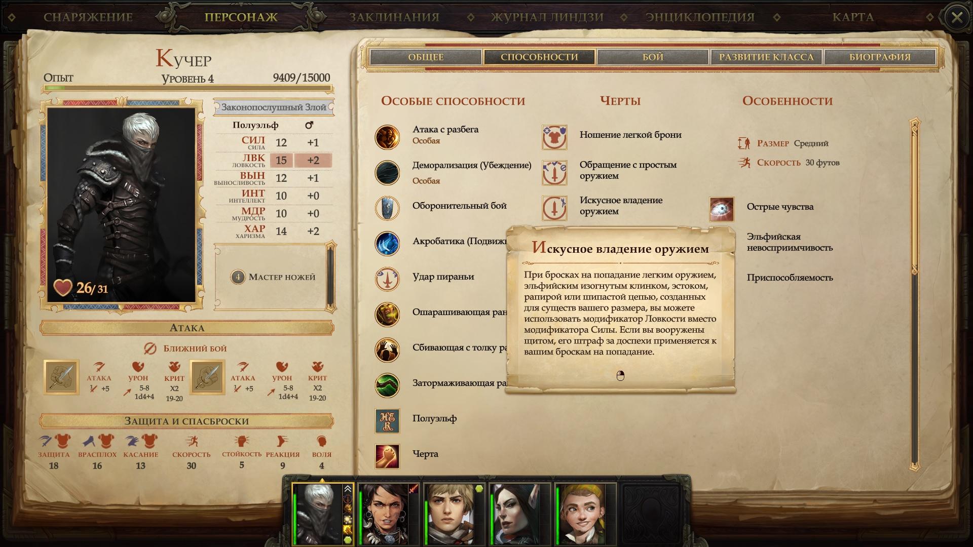 Обсуждение Pathfinder: Kingmaker - обсуждение игры ( основная тема