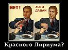 Нажмите на изображение для увеличения Название: krasnogo-liriuma.png Просмотров: 229 Размер:490.5 Кб ID:117556