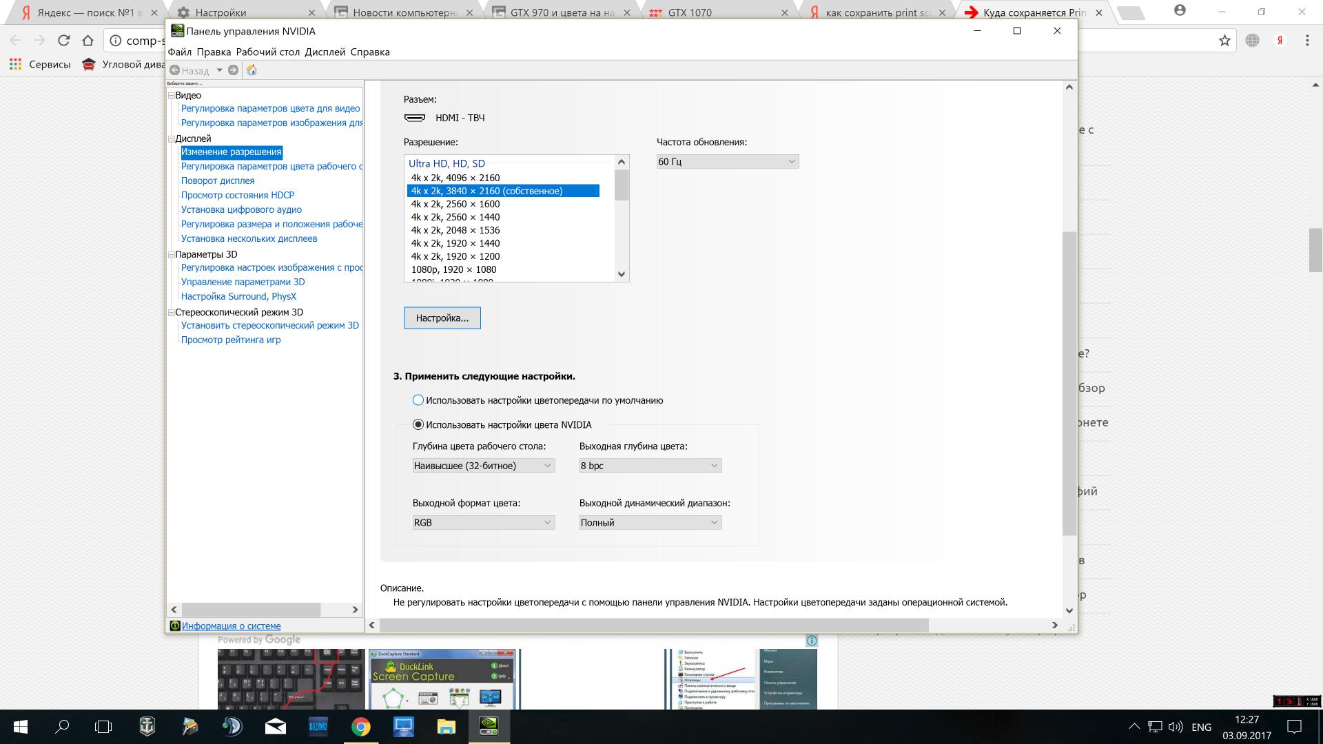 Регулировка параметров цвета рабочего стола nvidia