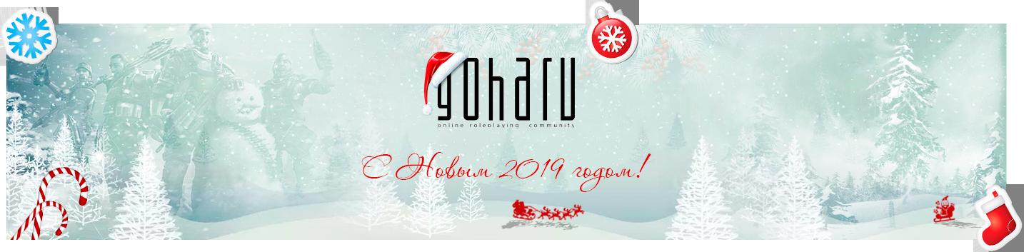 Портал GoHa.Ru поздравляет вас С Новым Годом!